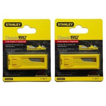 Stanley ใบมีดคัทเตอร์ รุ่น 11-921T (10 ใบ/เเพ็ค) - แพ็คคู่
