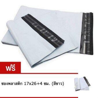 ซองพลาสติก 17x26+4 ซม. แพ็คละ 100 ใบ (สีขาว) ซื้อ 1 แถม 1