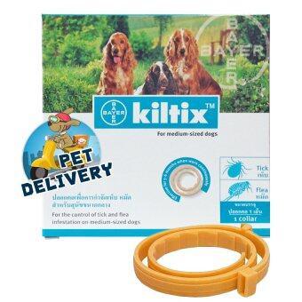 Kiltix คิลทิกซ์ ปลอกคอกำจัดเห็บ หมัด สำหรับสุนัขขนาดกลาง ความยาวเฉลี่ยรอบคอ 53 เซนติเมตร