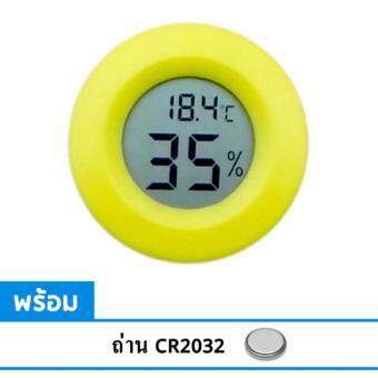 ที่วัดอุณหภูมิ ที่วัดความชื้น สีเหลือง Thermometer & Hydrometer