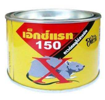 ASWIN เอ็กแรท ขนาด 150 กรัม กำจัดหนู ไร้สารพิษ