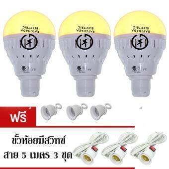 แพค 3 หลอด Iwachi หลอดไฟแอลอีดี อัจฉริยะ มัลติฟังก์ชั่น ปรับแสงได้ 3 แบบ แสงไล่แมลง, แสงเดย์ไลท์, แสงคลูเดย์ไลท์ 9 วัตต์ แถมฟรี สายไฟพร้อมขั้ว 5 เมตร 3 ชุด มูลค่า 210 บาท