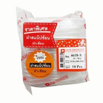 STAR PRODUCTS 4618-S ฝาสแน๊ปช้อน ถ้วยฟอยล์ใส่อาหารหรือเบเกอรี่ทรงสี่เหลี่ยมขนาดบรรจุ 170 ml. (10 ชิ้นต่อห่อ) แพ็ค 2 ห่อ