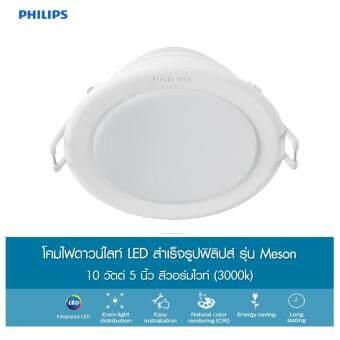 Philips โคมไฟดาวน์ไลท์ LED สำเร็จรูป รุ่น 59203 Meson 5นิ้ว 10 วัตต์ สีวอร์มไวท์ (3000k)
