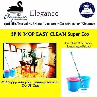 Elegance SPIN MOP EASY CLEAN Super Eco (สีฟ้า) ชุดถังปั่นม๊อบ ไม้ถูพื้นไมโครไฟเบอร์ พร้อมถังซัก และปั่นแห้ง ดูดซับน้ำและสิ่งสกปรก เก็บฝุ่นได้ดี ถูแล้วไม่ทิ้งคราบ ได้ทั้งแบบแห้งและแบบเปียก ตัวถังทำจาก PP อย่างดี แข็งแรง ทนทาน จุน้ำได้ 6 ลิตร 2 ชิ้น