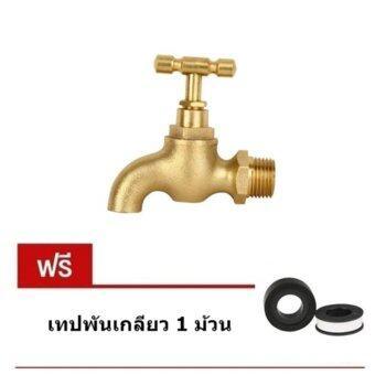 Azuma ก๊อกน้ำ ทองเหลือง 1/2 นิ้ว แถม เทปพันเกลียว