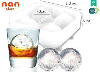 ไอซ์บอลที่ทำน้ำแข็งซิลิโคนก้อนกลม ขนาด 4.5 ซม. 4 ลูก (ICE BALL)