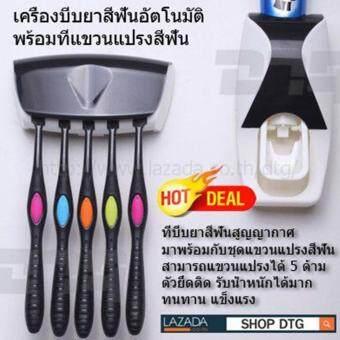 DTG เครื่องบีบยาสีฟันอัตโนมัติ ที่บีบยาสีฟัน บีบยาสีฟัน พร้อมที่แขวนแปรงสีฟัน - จำนวน 1 ชุด (สีขาว/ดำ)