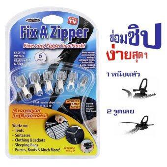 Fix a Zipper อุปกรณ์ซ่อมซิป หัวซิปอัตโนมัติ ติดแทนหัวซิปเก่า แล้วรูดก็ใช้ได้ 6 ชิ้น 3 ขนาดใน 1 แพ็ค