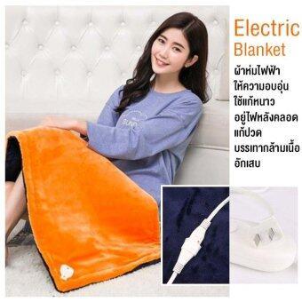 Electric Blanket ผ้าห่มไฟฟ้าให้ความอบอุ่น ใช้แก้หนาว อยู่ไฟหลังคลอด แก้ปวด บรรเทากล้ามเนื้ออักเสบ ขนาด 45x80 cm. สีส้ม 1 ชิ้น