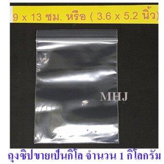 ถุงซิป ถุงซิปล็อค Zipper Bag สำหรับใส่สิ่งของหรือสินค้า ช่วยป้องกันฝุ่น กันน้ำ ขนาด 9x13 ซม. หรือ 3.6x5.2 นิ้ว(ขายยกกิโล จำนวน 1 กิโล)