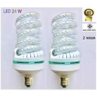 (2 หลอด) HAGI หลอดไฟ LED 24W / แบบเกลียว / ขั้ว E27 / แสงขาว