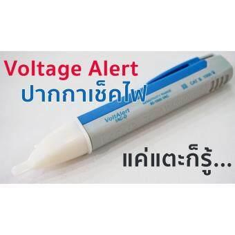 Voltage Alert อุปกรณ์ตรวจสอบไฟรั่ว ปากกาวัดไฟแบบไม่สัมผัส พร้อมไฟLed -สีฟ้า