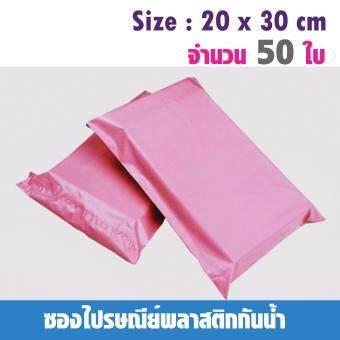 ซองไปรษณีย์พลาสติกกันน้ำ ขนาด 20*30 cm จำนวน 50 ซอง - สีขมพู