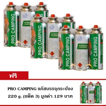 (ซื้อ 3 แถม 1) PRO CAMPING แก๊สบรรจุกระป๋อง 220 g. แพ็ค 3 ชิ้น