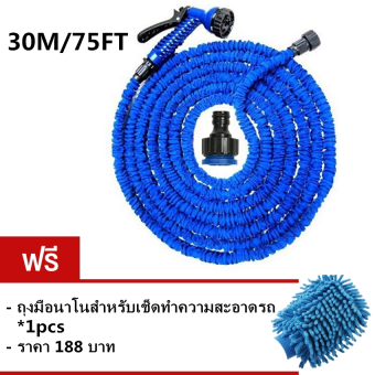 Elastic Hose สายยางยืดหดอัตโนมัติ MAGIC HOSE Automatically EXPANDS and Contracts 75 ฟุต/30M (สีน้ำเงิน)