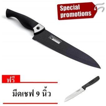 Rhino Brand มีดทำครัว เคลือบเทปล่อน 8 นิ้ว No.8409 แถมมีดเชฟ 9 นิ้ว