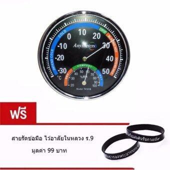 iBettalet-Anymetre Thermo and Hygrometer TH101B -Black แถมฟรี สายรัดข้อมือ ไว้อาลัยในหลวง ร.9 มูลค่า 99 บาท