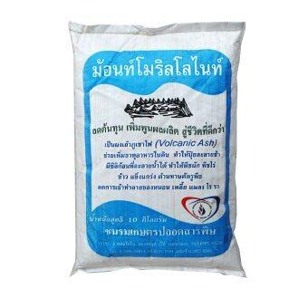 THAIGREENAGRO ไทยกรีนอะโกร THAIGREEN SHOP สินค้าการเกษตร ม้อนโมริลโลไนท์-TM (หินแร่ภูเขาไฟ ใช้ในการเพาะเห็ด)