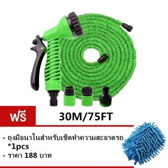 Elastic Hose สายยางยืดหด 30M/75FT Automatically EXPANDS and Contracts (Green)