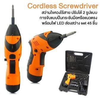 Cordless Screwdriver สว่านไขควงไร้สาย ปรับได้ 2 รูปแบบ การจับแบบปืนกระชับมือหรือแนวตรง พร้อมไฟ LED ส่องสว่าง set 45 ชิ้น 1 ชุด