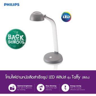 Philips โคมไฟอ่านหนังสือสำเร็จรูป LED รุ่น Taffy (สีAntracit)