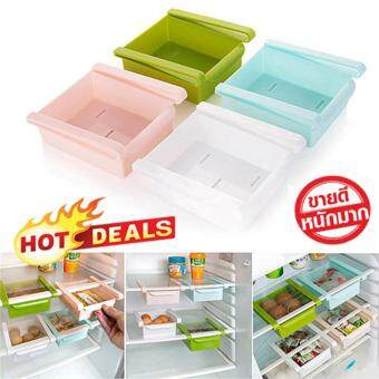 แพ็ค 4 ชิ้น คละสี ถาดพลาสติกเก็บของ ช่องเก็บของ กล่องเก็บของในตู้เย็น ชั้นพลาสติก อุปกรณ์ตู้เย็น