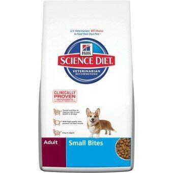 Hill's Science Diet Adult Small Bites อาหารสุนัขโต เม็ดเล็ก ขนาด 15kg