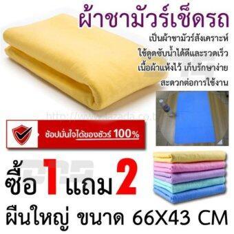 DTG ผ้าชามัวร์ ซับน้ำอย่างดี แบบหนา 66 x 43 cm ซื้อ 1 แถมฟรีอีก 2 ผืน (คละสี)