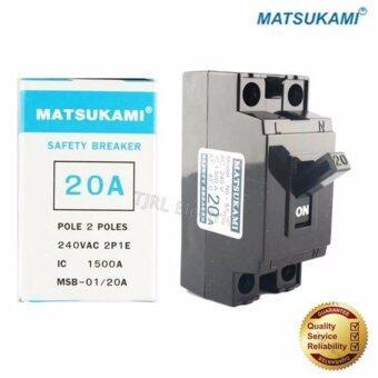 Matsukami มินิเบรกเกอร์ Safety Breaker 2P 20A x 1 ชิ้น