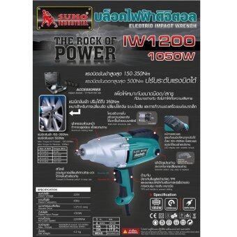 SUMO บล็อคไฟฟ้า ดิจิตอล 1050W รุ่น IW1200