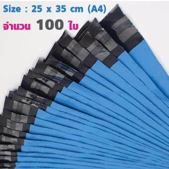 ซองไปรษณีย์พลาสติกกันน้ำ ขนาด 25*35 cm จำนวน 100 ซอง - สีฟ้า