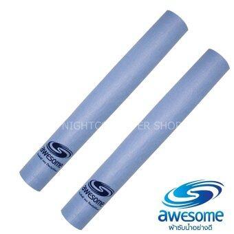 Awesome ผ้าซับน้ำอย่างดี ขนาด 50x70 cm. จำนวน 2 ผืน (Blue)