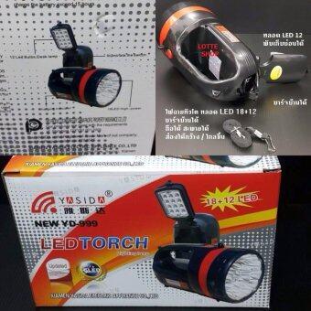 Yasida 18+12 LED ไฟฉายหัวโต ชนิดหลอด LED ให้แสงสว่างมากขึ้น ส่องได้กว้าง/ไกล จับถนัดมือ ชาร์จไฟบ้านได้ ถือได้ สะพายได้