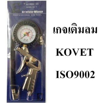KOVET หัวเติมลมพร้อมเกจวัดลมISO-9002 รุ่น KV-4