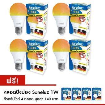 Saneluz Mosquito Repellent LED Lamp Bulb หลอดไฟไล่ยุง แอลอีดี 9 วัตต์ แพค 4 หลอด (ฟรี หลอดปิงปอง Saneluz LED 1W สีวอร์มไวท์ 4 หลอด)