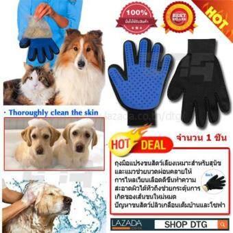 DTG ถุงมือแปรงขนสัตว์เลี้ยง หวีขนหมาและขนแมว ถุงมือกรูมมิ่ง อุปกรณ์แปรงขนสุนัข (จำนวน 1 ชิ้น)
