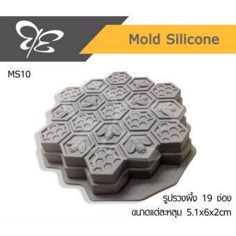 แม่พิมพ์ซิลิโคน รังผึ้งใหญ่ 19 หลุม โมลด์สบู่-เบเกอรี่ : Mold Silicone 19 Large Bee