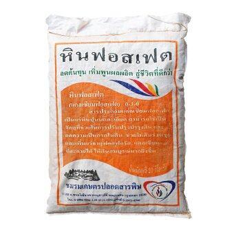 THAIGREENAGRO ไทยกรีนอะโกร THAIGREEN SHOP สินค้าการเกษตร หินฟอสเฟต (Rock Phosphate) แคลเซียมฟอสเฟต กระตุ้นราก เพิ่มแคลเซียม แก้ดินกรด ดินเปรี้ยว