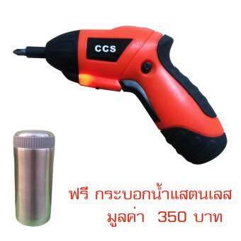 ไขควงไร้สาย CCS รุ่น CD-248 กำลังไฟ 4.8 V พร้อมอุปกรณ์ในชุด 45 ชิ้น