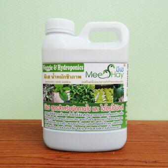 Meehay มีเฮ® สูตรสำหรับผักทานใบและไฮโดรโปนิกส์ ขนาด 1 ลิตร (น้ำหมักชีวภาพสำหรับพืช)