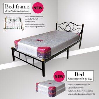 Asia เตียงเหล็กพิเศษ รุ่นพับได้ ขนาด 3.5ฟุต รุ่นอินดี้ สีดำ พร้อมที่นอนสปริงพับได้ 3.5 ฟุต รุ่นคาปู สีครีม