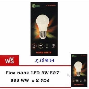 Firm แพ๊คหลอดไฟ LED ทรงกลม 3W E27 แสง WW x 10 หลอด ฟรี Firm หลอดไฟ LED ทรงกลม 3W E27 แสง WW x 2 หลอด