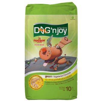 Dog 'n Joy Vegetarian Formula 10 Kgอาหารสุนัขสูตรเจ10กก.เหมาะกับ น้องหมาที่ แพ้โปรตีนจากเนื้อสัตว์ มีปัญหาโรคผิวหนังผื่นคัน กลิ่นตัวแรง