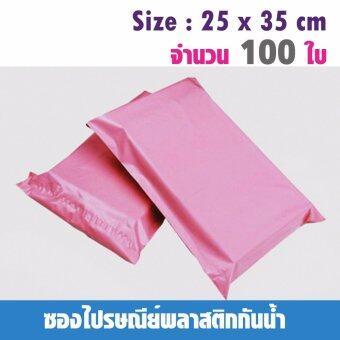 ซองไปรษณีย์พลาสติกกันน้ำ ขนาด 25*35 cm จำนวน 100 ซอง - สีขมพู