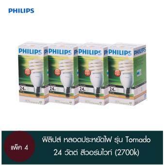 Philips หลอดประหยัดไฟ รุ่น Tornado 24 วัตต์ สีวอร์มไวท์ (แพ็ค 4)