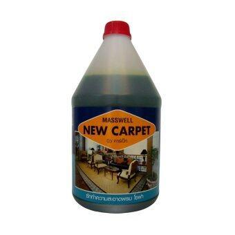 Masswell น้ำยาซักพรม NEW CARPET