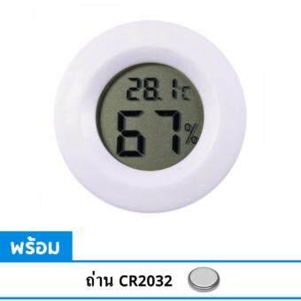 ที่วัดอุณหภูมิ ที่วัดความชื้น สีขาว Thermometer & Hydrometer