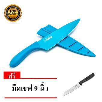 Rhino Brand มีดทำครัวเคลือบ Paring Knife With Cover 8 นิ้ว NO.8202 (Blue) แถม มีดเชฟ 9 นิ้ว