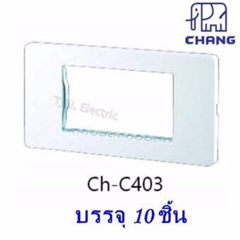 Chang C-403 แพ๊คฝา แผงหน้ากาก 3ช่อง สีขาว รุ่น Y-series x 10 ชิ้น (1กล่อง)